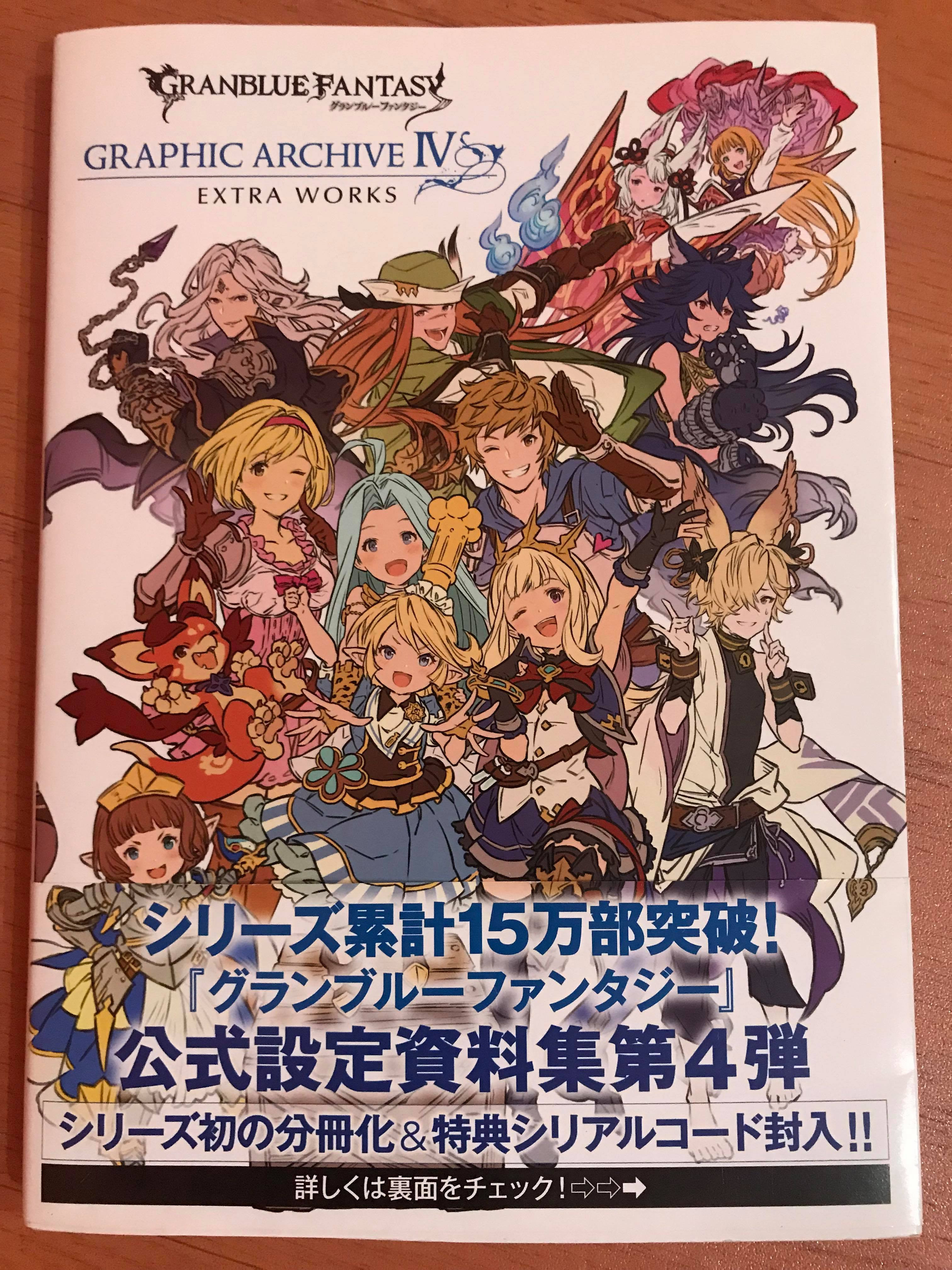GRANBLUE FANTASY GRAPHIC ARCHIVE IV EXTRA WORKS