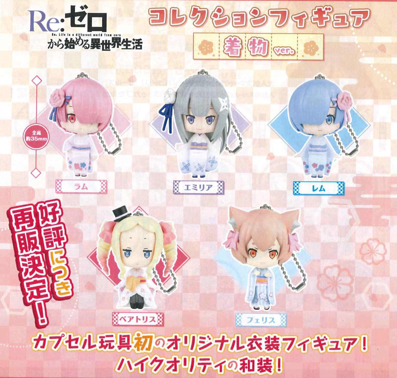 Bushiroad Re Zero kara Hajimeru Isekai Seikatsu Key chain Kimono Figure Ferris