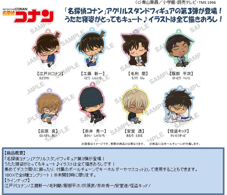 Detective Conan Acrylic Stand Figur Vol. 3 [SET OF 8]