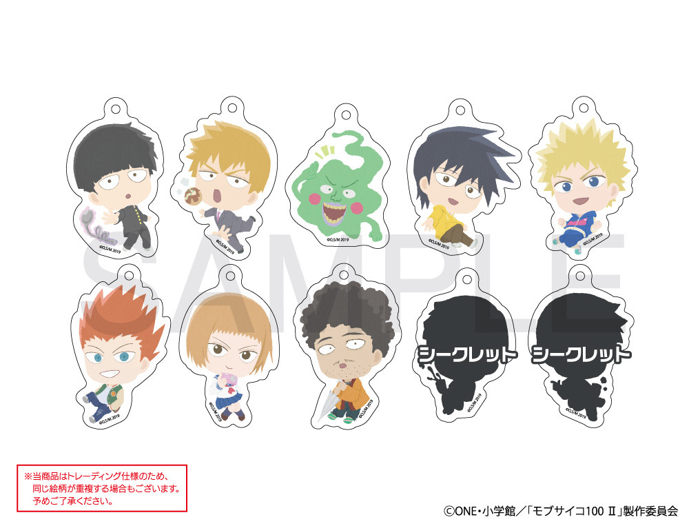 Mob Psycho 100 II Fuwaponi Series Trading Acrylic Ball Chain [SET OF 10]