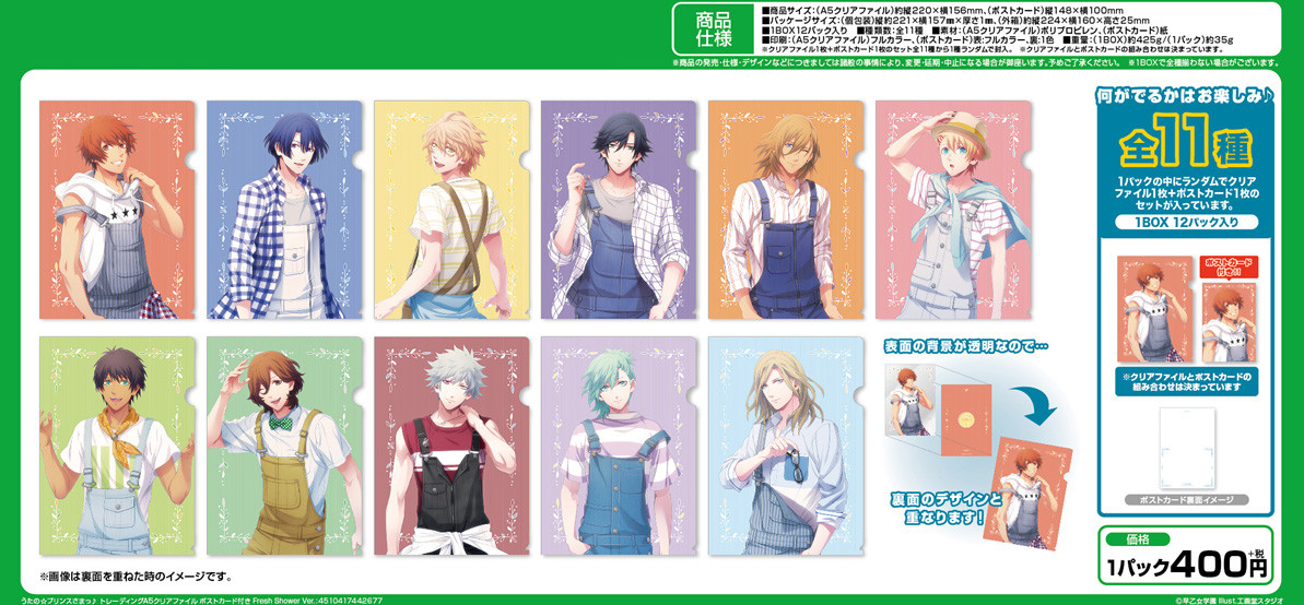 Uta no Prince-sama Trading A5 Clear File with Postcard Fresh Shower Ver. [SET OF 12]