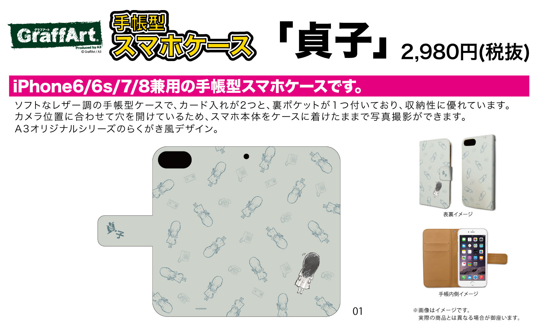 Book Type Smartphone Case for iPhone6/6S/7/8 Sadako 01 Sadako Pattern (Graff Art Design)
