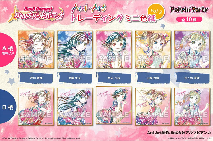 BanG Dream! Girls Band Party! Ani-Art Trading Mini Shikishi Vol. 2 Poppin'Party [SET OF 10]