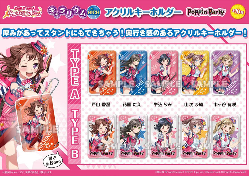 BanG Dream! Girls Band Party! Chararium Rich Acrylic Key Chain Poppin'Party [SET OF 10]