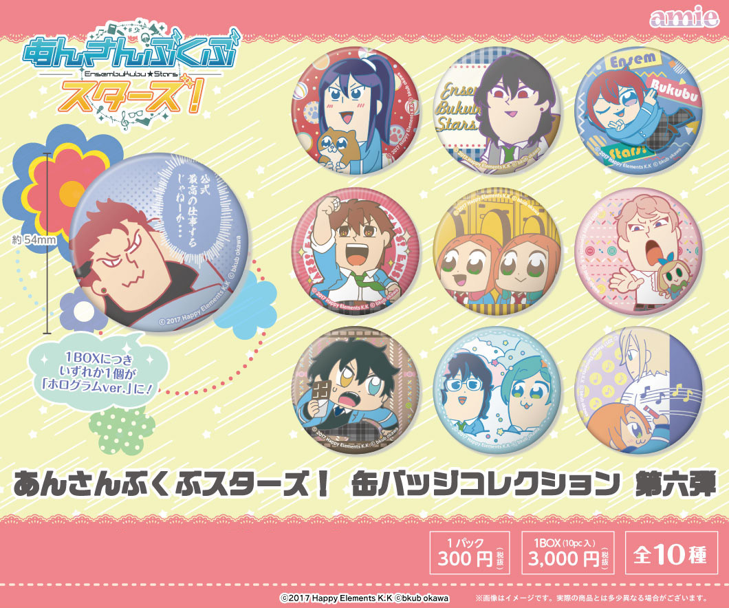 Ensemble Stars! Can Badge Collection Vol. 6 [SET OF 10]