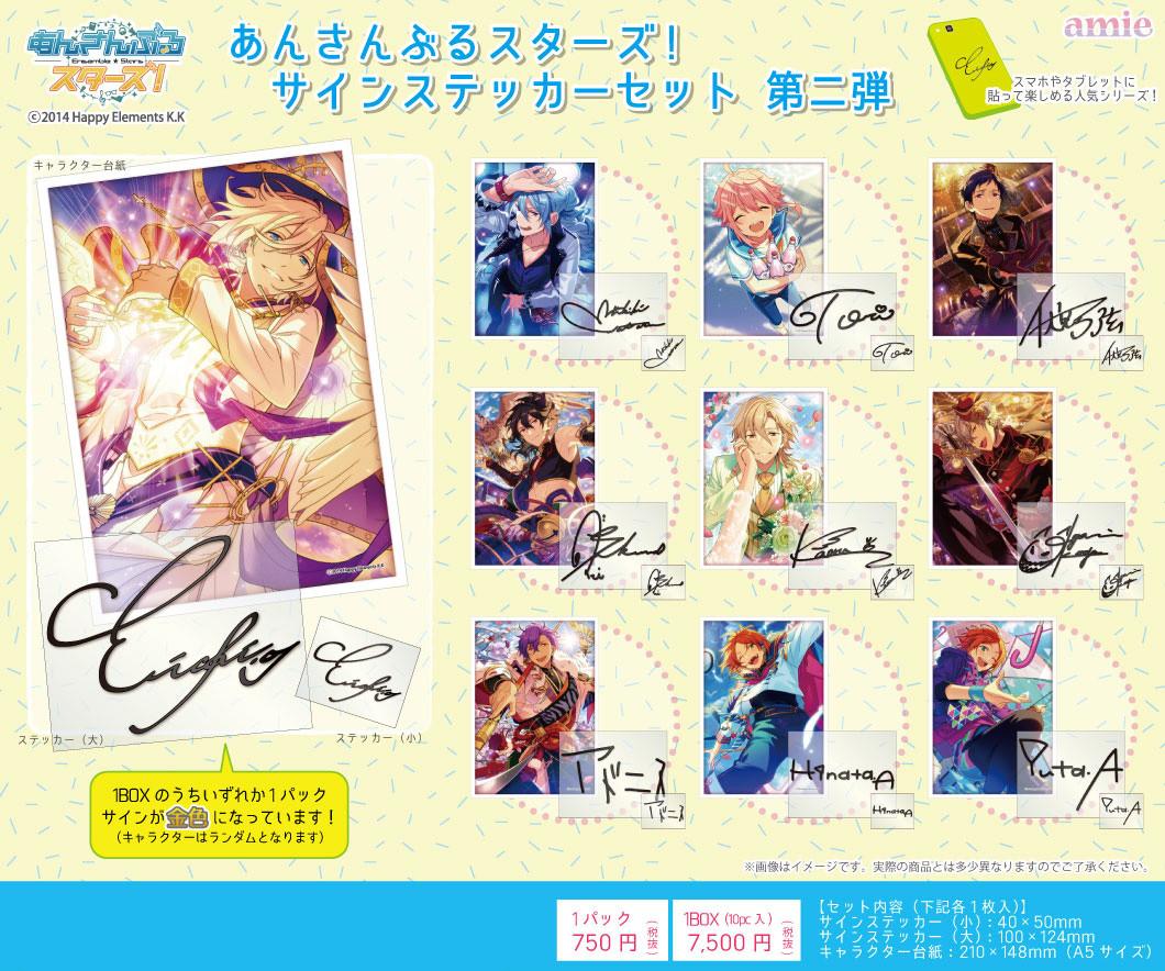 Ensemble Stars! Sign Sticker Set Vol. 2 [SET OF 10]
