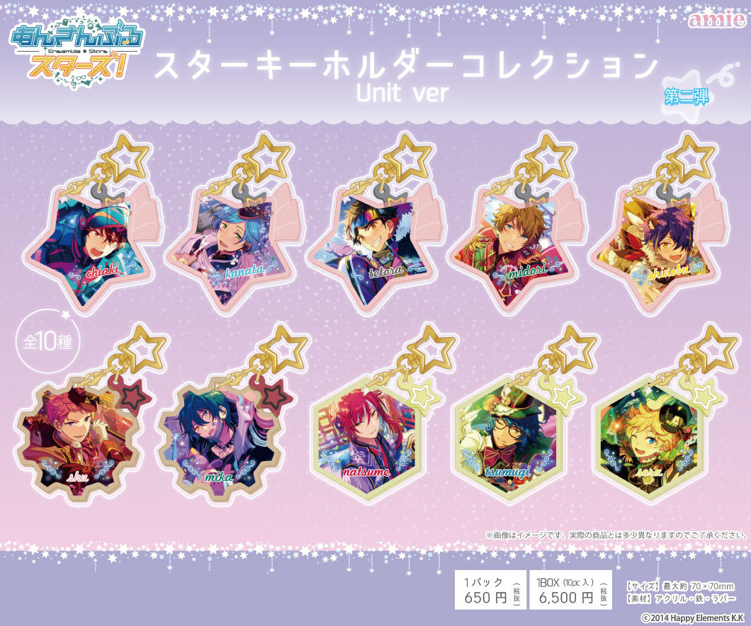 Ensemble Stars! Star Key Chain Collection Unit Ver. Vol. 2 [SET OF 10]