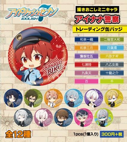 IDOLiSH7 Original Illustration Mini Character IDOLiSH7 Police Trading Can Badge [SET OF 12]