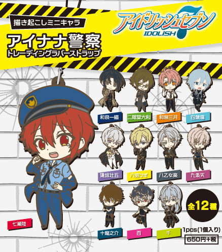IDOLiSH7 Original Illustration Mini Character IDOLiSH7 Police Trading Rubber Strap [SET OF 12]