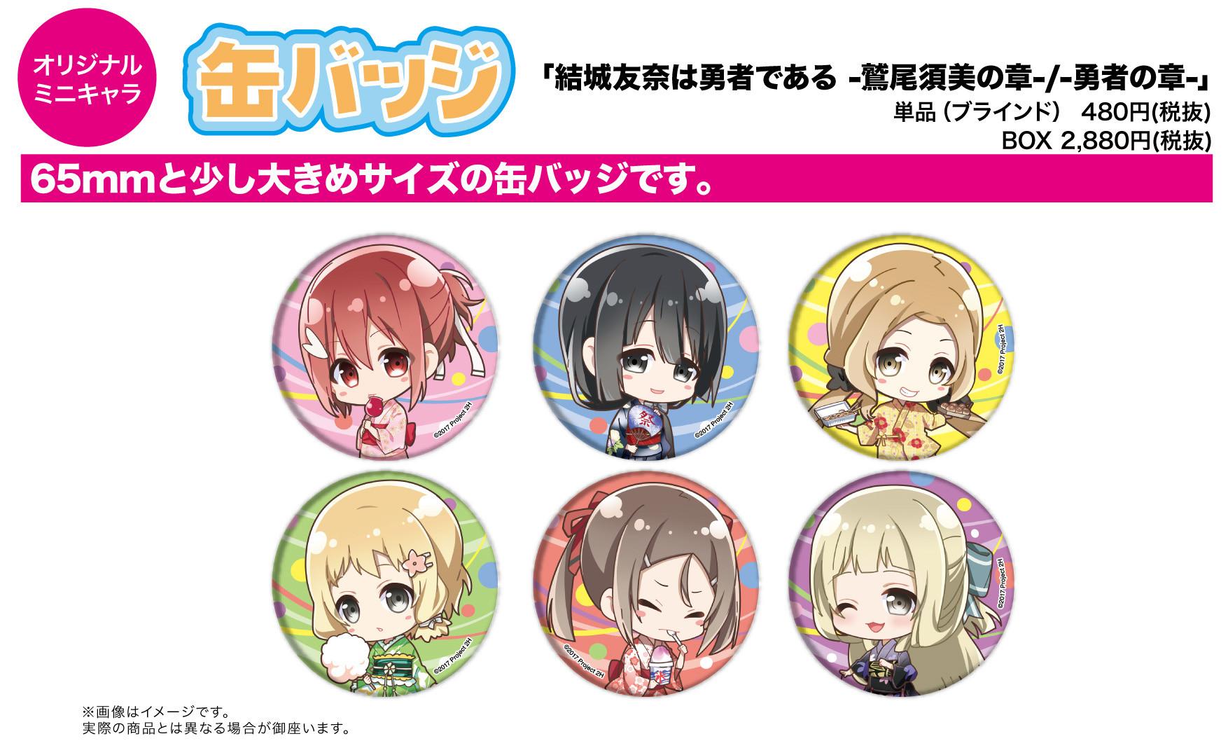 Can Badge Yuki Yuna wa Yusha de Aru -Washio Sumi Chapter- / -Hero Chapter- 02 Mini Character [SET OF 6]