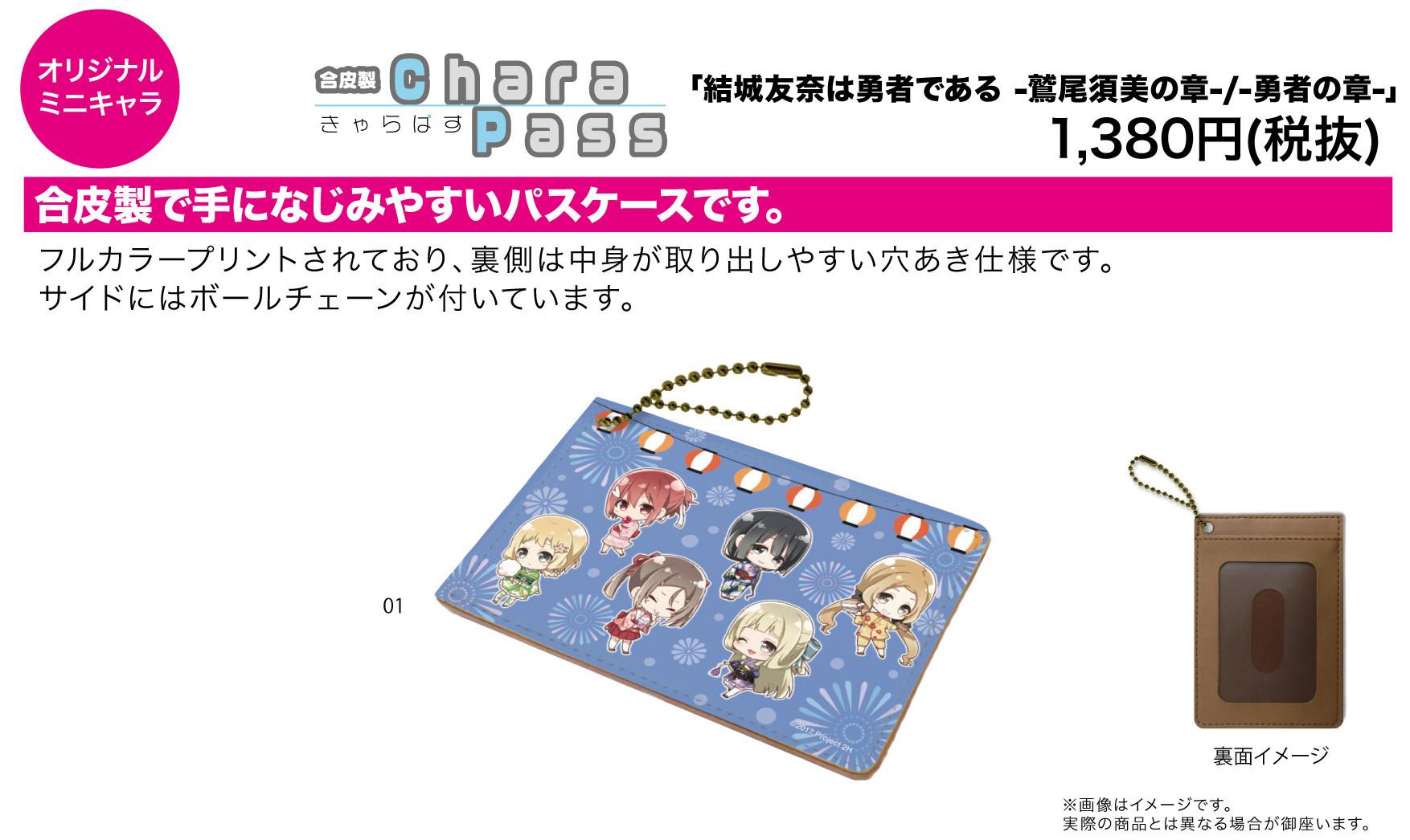 Chara Pass Case Yuki Yuna wa Yusha de Aru -Washio Sumi Chapter- / -Hero Chapter- 01 Group Design Festival (Mini Character)
